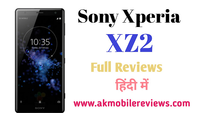 Sony Xperia XZ2 Full Reviews In Hindi