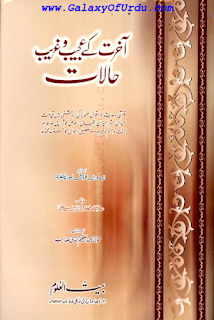 AAKHIRAT KAY AJEEB O GHAREEB HALAAT - Free Download Urdu Books