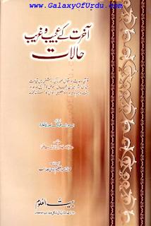 AAKHIRAT KAY AJEEB O GHAREEB HALAAT - Free Download Urdu Books