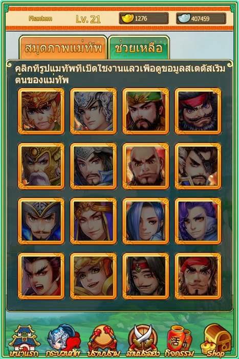 สมุดภาพแม่ทัพจาก Kingdoms Fighter : Card Battle