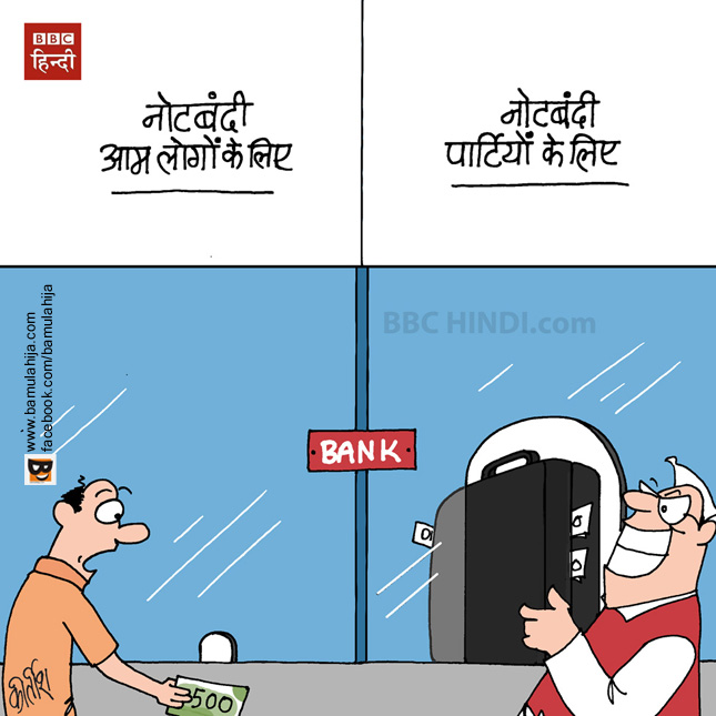 demonetization, bbc cartoon, reserve bank of india, black money cartoon, cartoons on politics, indian political cartoon, cartoonist kirtish bhatt