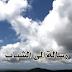 إلى شباب الأمة - الشيخ د.راشد بن مفرح الشهري