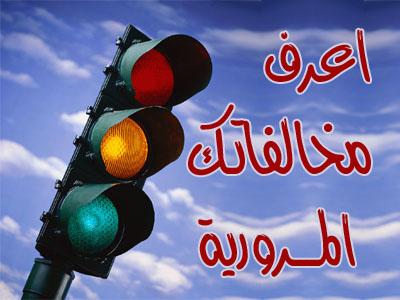 موقع بوابة الحكومة الالكترونية الاستعلام عن مخالفات المرور من خلال رقم اللوحة فى مصر