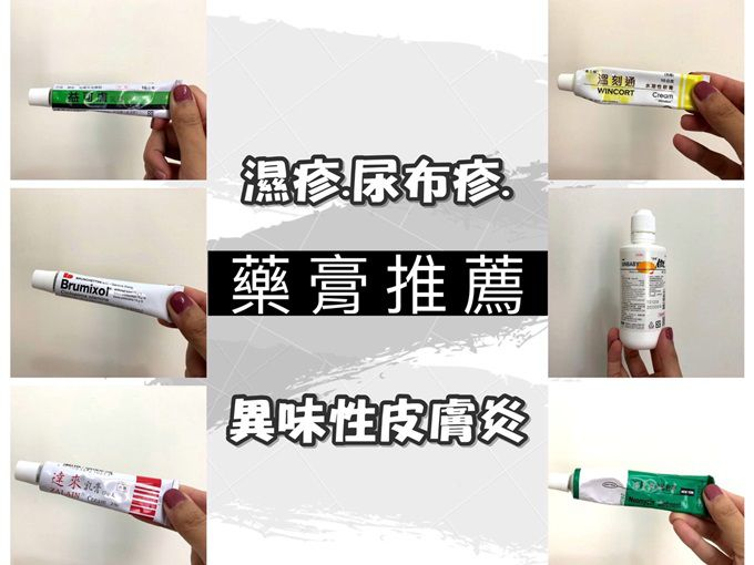 濕疹藥膏,尿布疹藥膏.念珠菌感染要膏,皮膚軟膏