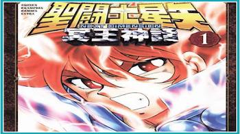 Saint Seiya Next Dimension 81/81 Manga Sevidor: Mega