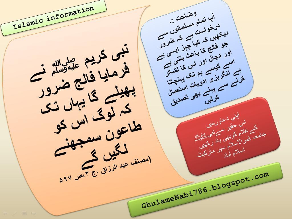 Fatawa Shami urdu Pdf