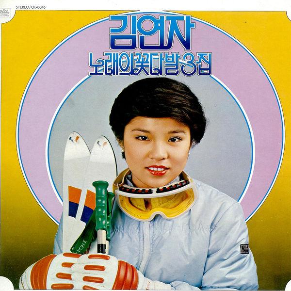 Kim Yon Ja – Bouquet Songs 3
