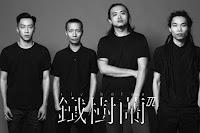 Tie Shu Lan chinese rock bands