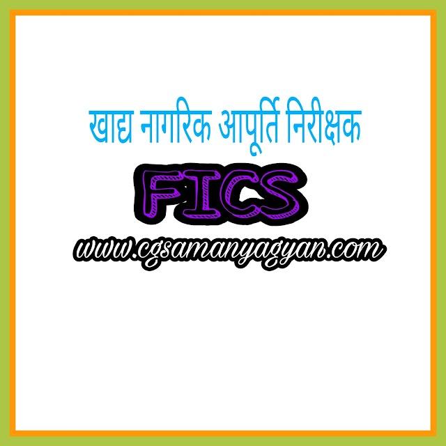खाद्य नागरिक आपूर्ति निरीक्षक (FICS) प्रश्नोत्तरी (4)