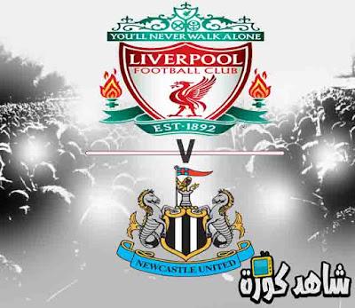 مشاهدة مباراة ليفربول ونيوكاسل بث مباشر اليوم