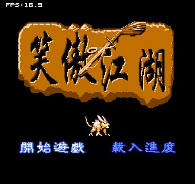 【FC】笑傲江湖+攻略,不是令狐沖,而是包拯、展招、公孫策啊!