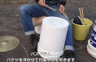 バケツドラム 打ち方 初心者 説明 足 スティック 方法 道具