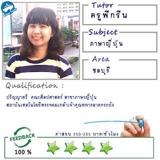 สอนภาษาญี่ปุ่นโดยครูพี่กรีน ( ID:12312 ) @เซ็นทรัลชลบุรี