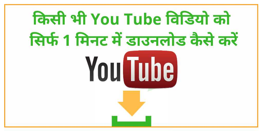 Mobile Me Direct Youtube Videos Download Kaise Kare