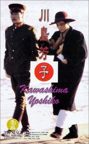 Xuyên Đảo Phương Tử - The Last Princess of Manchuria (1990)