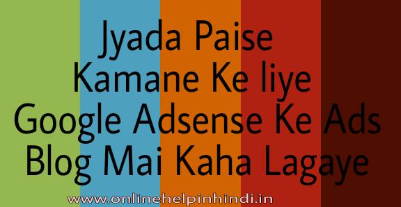 Jyada-Paise-Kamane-Ke-liye-Google-Adsense-Ke-Ads-Blog-Mai-Kaha-Lagaye