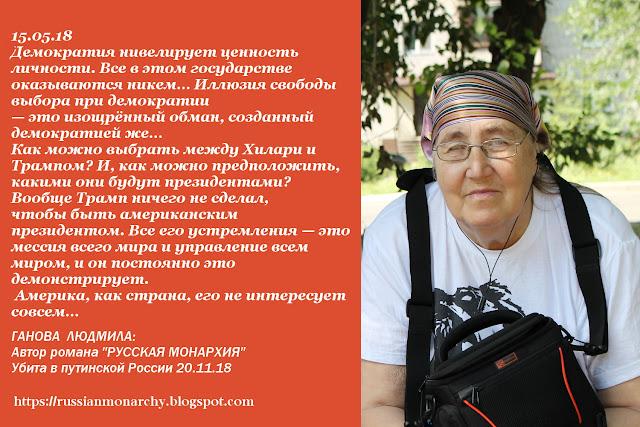 Писатель Ганова Людмила - Блог РУССКАЯ МОНАРХИЯ