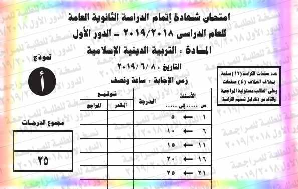 امتحان التربية الاسلامية ثانوية عامة 2019 دور اول بالاجابة - موقع مدرستى