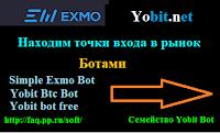 Yobit Bot, Yobit Btc Bot, Exmo Bot - определение точек входа в рынок