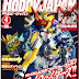 Hobby Japan April 2015 Issue - Release Info, Cover Art and Sample Scans