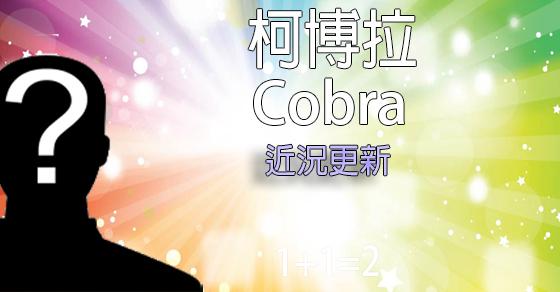 [揭密者][柯博拉Cobra]2017年11月19日:近況更新