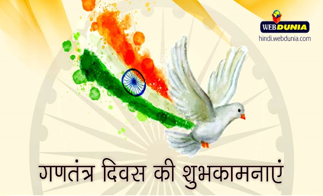 Republic Day Speech In Hindi For Class 3