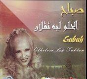 Sabah-El 7ilw Leh Ta2lan