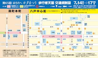 Hachinohe Tanabata Festival 2017 Venue & Road Closures Map 平成29年第65回八戸七夕まつり歩行者天国 交通制限図