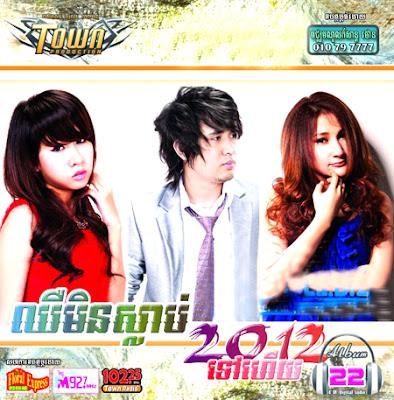 Town CD Vol 22