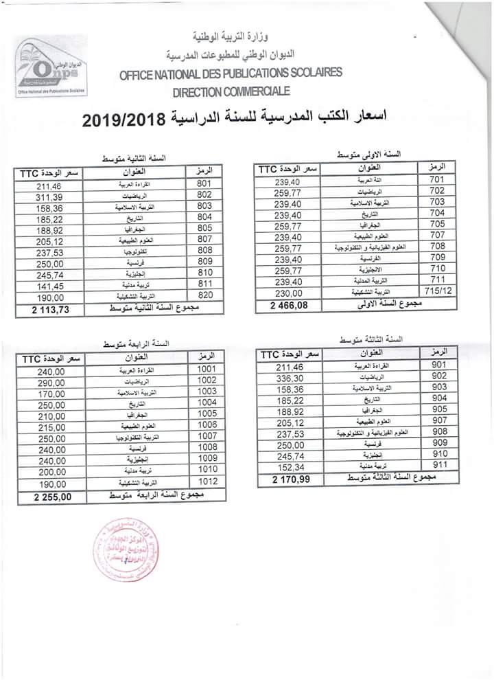 اسعار الكتب المدرسية للسنة الدراسية 2018-2019 الطور المتوسط