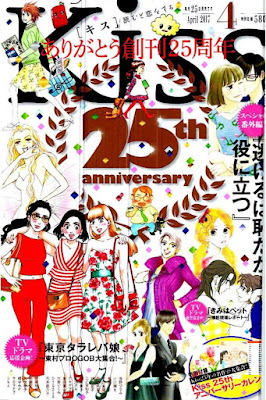 Kiss -キス- 2017年04号 raw zip dl