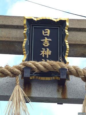 日吉神社扁額