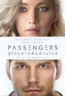 Passengers (2016) – คู่โดยสาร พันล้านไมล์ [พากย์ไทย]