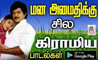 Mana Amaithikku Gramiya Songs