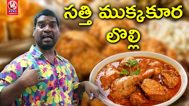 Bithiri sathi v6 comedy videos Funny Conversation With Savitri savitri on May 26th 2017