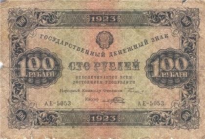 Денежная реформа 1922 год