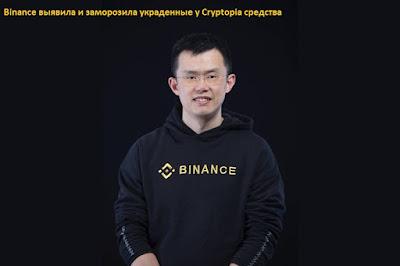 Binance выявила и заморозила украденные у Cryptopia средства