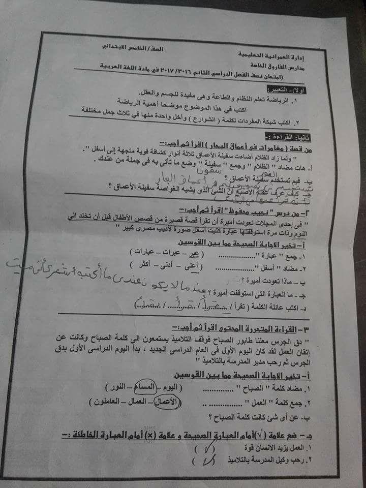 امتحان نصف التيرم في اللغة العربية الصف الخامس الترم الثاني 2017 , ادارة العمرانية التعليمية