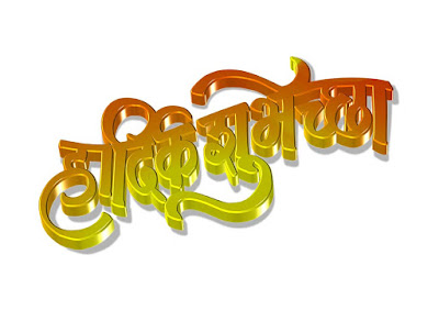 Vaibhav Name Wallpaper 3d Marathi Text Hardik Shubhechha Freebek