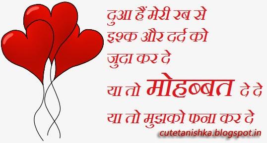 top 22 hindi shayari dosti in english love romantic image sms photos