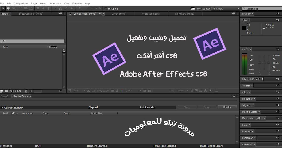 تحميل برنامج after effects cs6 كامل مع الكراك