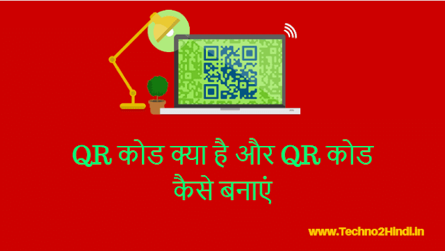 How to make qr code in hindi