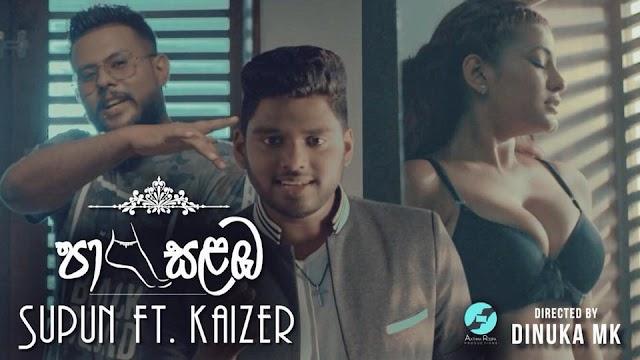 Pasalamba  ( පා සළඹ ) - Supun Salitha feat Kaizer Kaiz