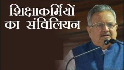 Chief Minister announces the gift of civilian to the education workers in Chhattisgarh