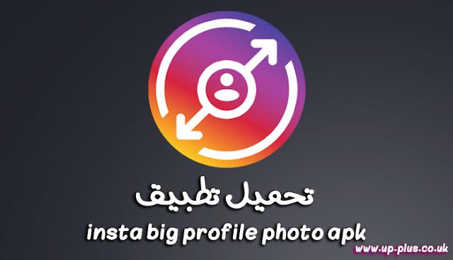 تحميل تطبيق insta big profile photo apk لتكبير صورة اي شخص في الأنستاغرام