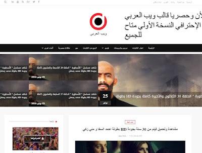 الأن, حصريا, قالب ويب العربي, قوالب بلوجر, بلوجر, blogger, blogger template, قوالب بلوجر حصرية