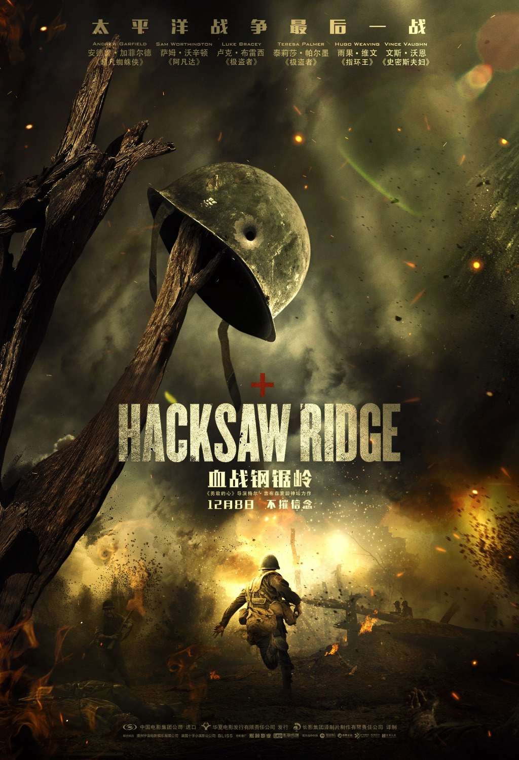 Download Hacksaw Ridge 2016 Sub Indo Okvimaru World