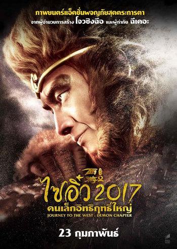 Journey to the West: The Demons Strike Back (2017) ไซอิ๋ว 2017 คนเล็กอิทธิฤทธิ์ใหญ่
