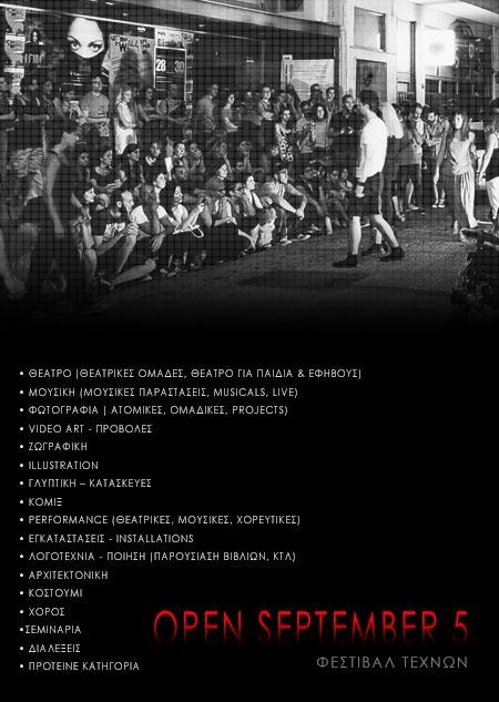 OPEN SEPTEMBER 5 - Φεστιβάλ Τεχνών