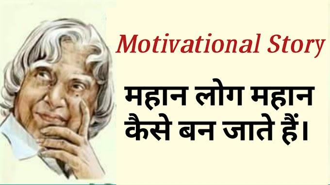 महान लोग महान कैसे बन जाते हैं। Motivational story